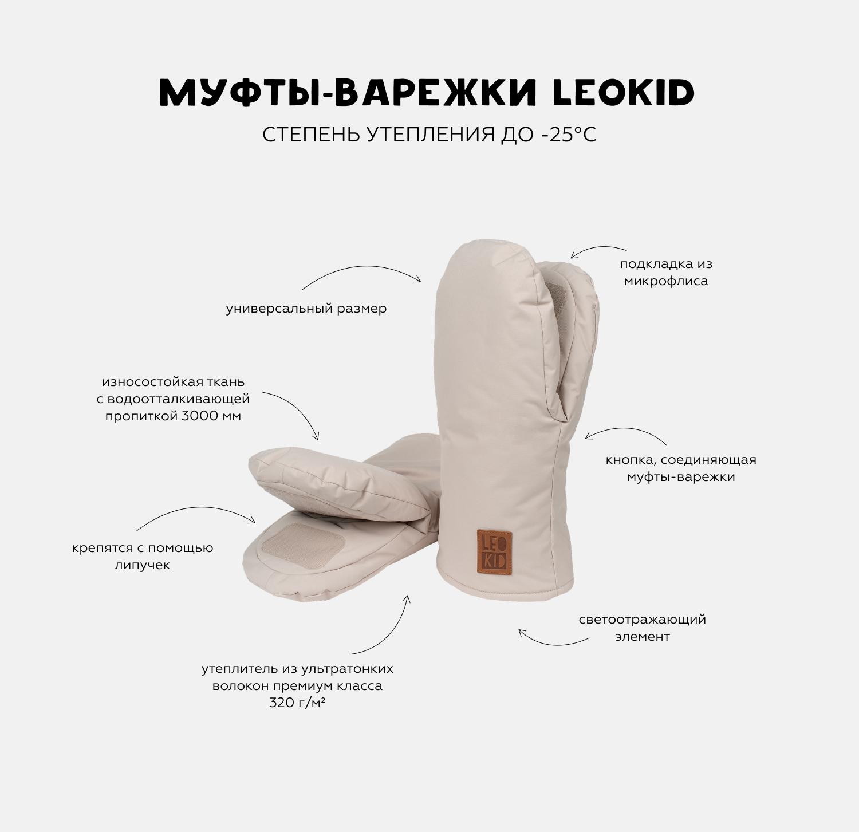 """Муфты-варежки Leokid """"Raw silk"""""""