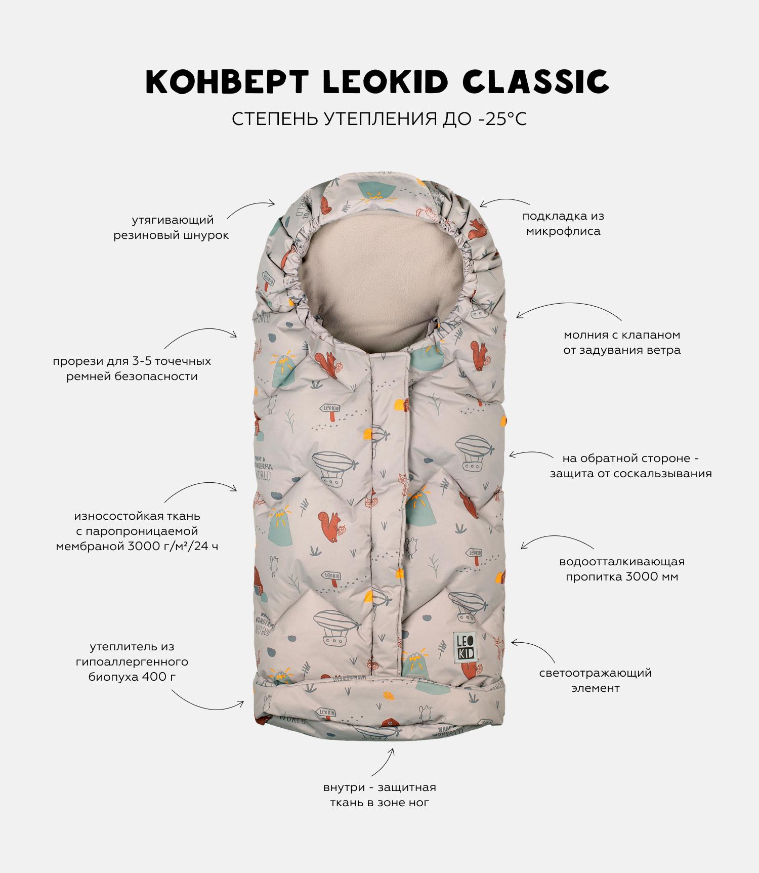 Описание конверта Leokid Classic